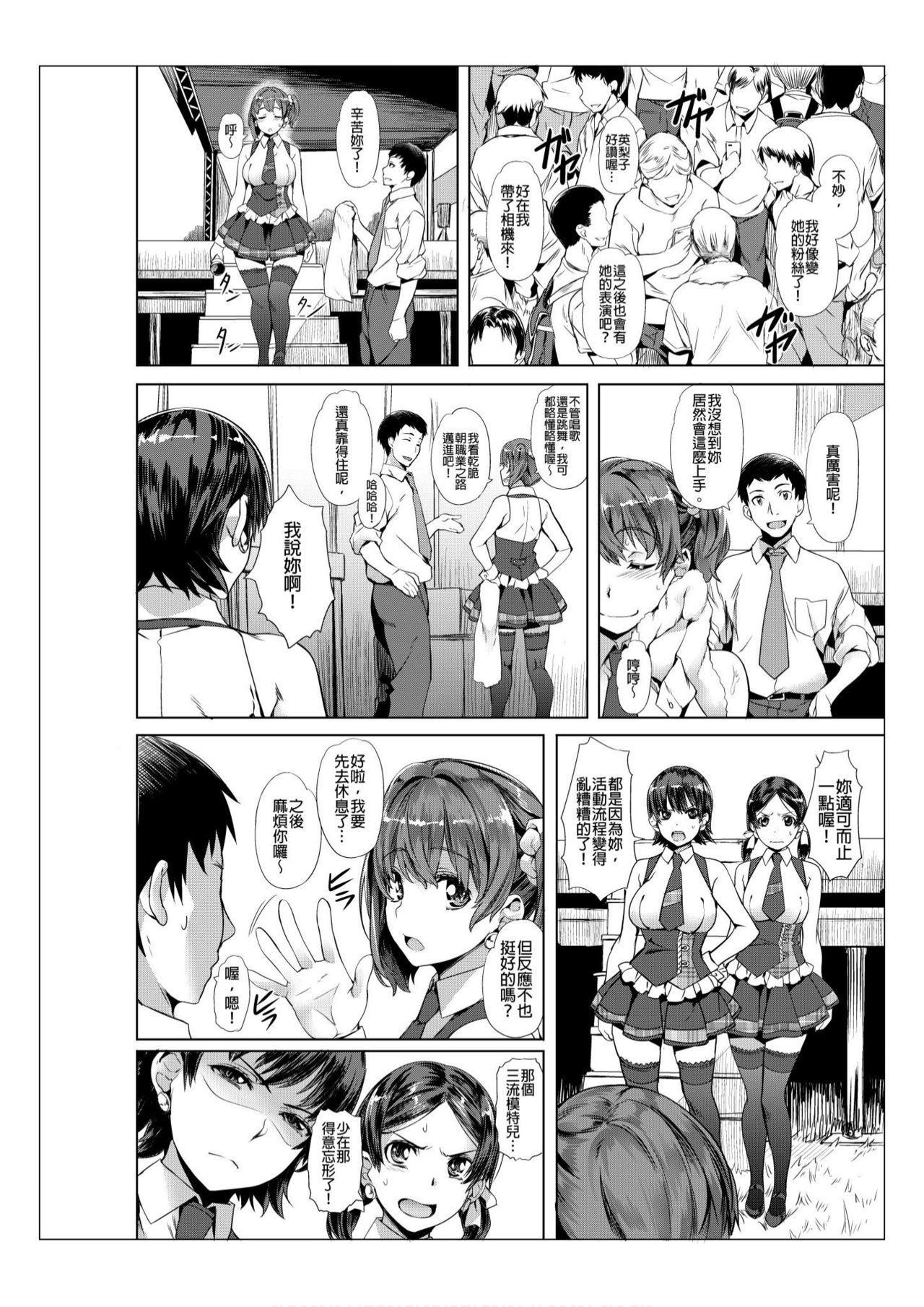 [Nagayori] Towel Ichimai de Otoko Buro.~ Shiranai Ojisan-tachi to Honiki Sex ~ | 只裹了條小毛巾就進男浴池的我。~被完全不認識的大叔們弄到高潮了~ [Chinese] [Decensored] 33