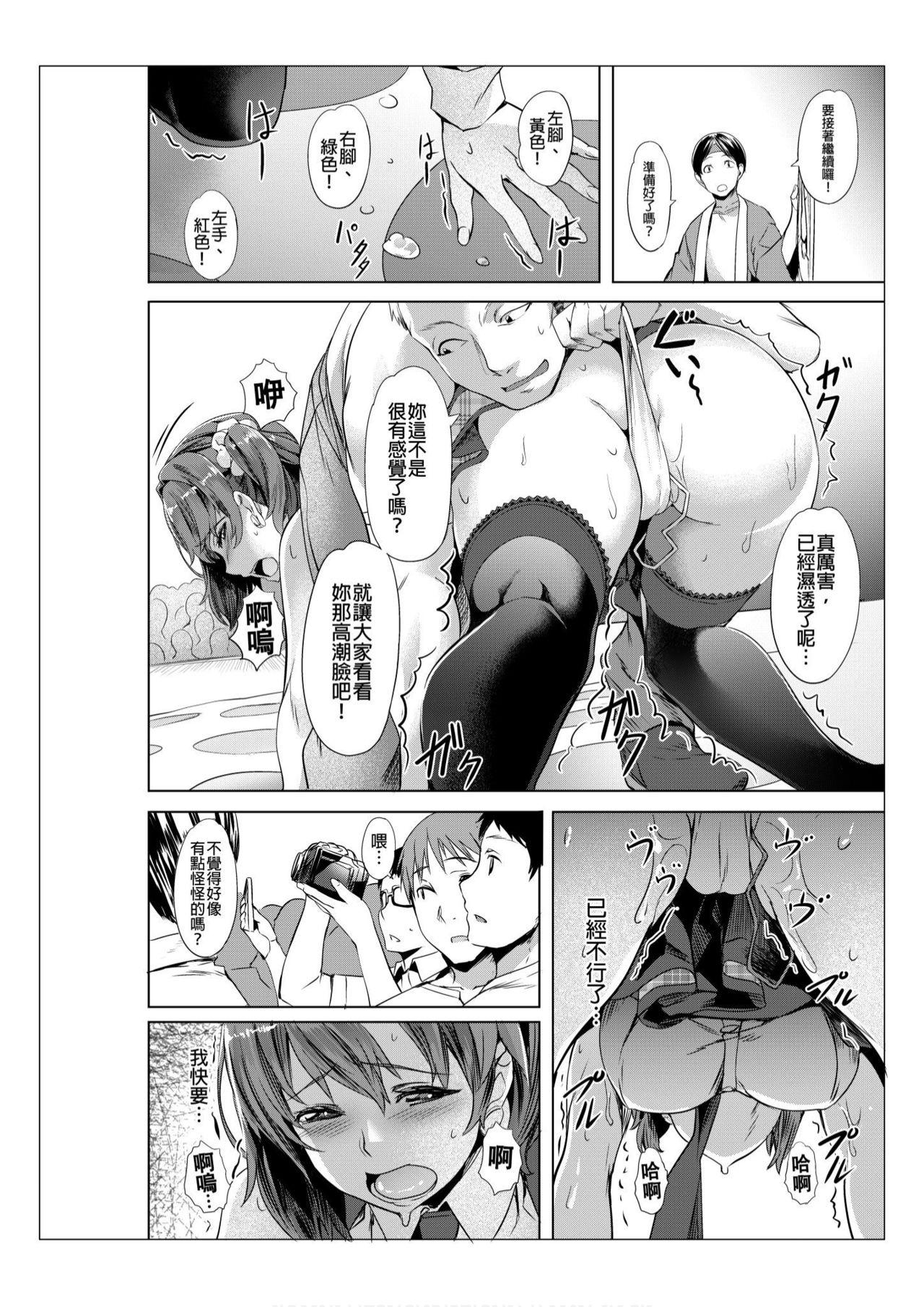 [Nagayori] Towel Ichimai de Otoko Buro.~ Shiranai Ojisan-tachi to Honiki Sex ~ | 只裹了條小毛巾就進男浴池的我。~被完全不認識的大叔們弄到高潮了~ [Chinese] [Decensored] 39