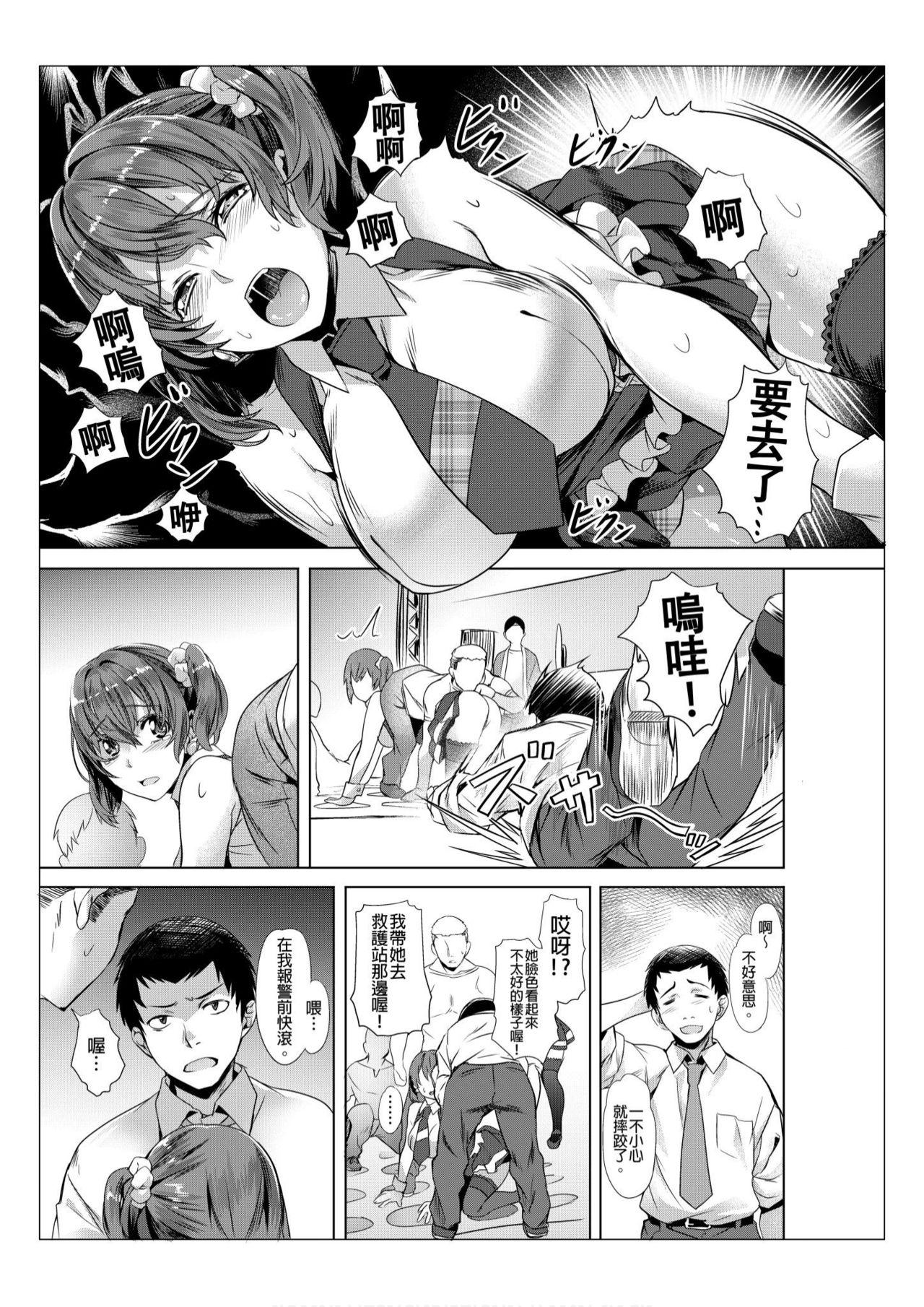 [Nagayori] Towel Ichimai de Otoko Buro.~ Shiranai Ojisan-tachi to Honiki Sex ~ | 只裹了條小毛巾就進男浴池的我。~被完全不認識的大叔們弄到高潮了~ [Chinese] [Decensored] 40