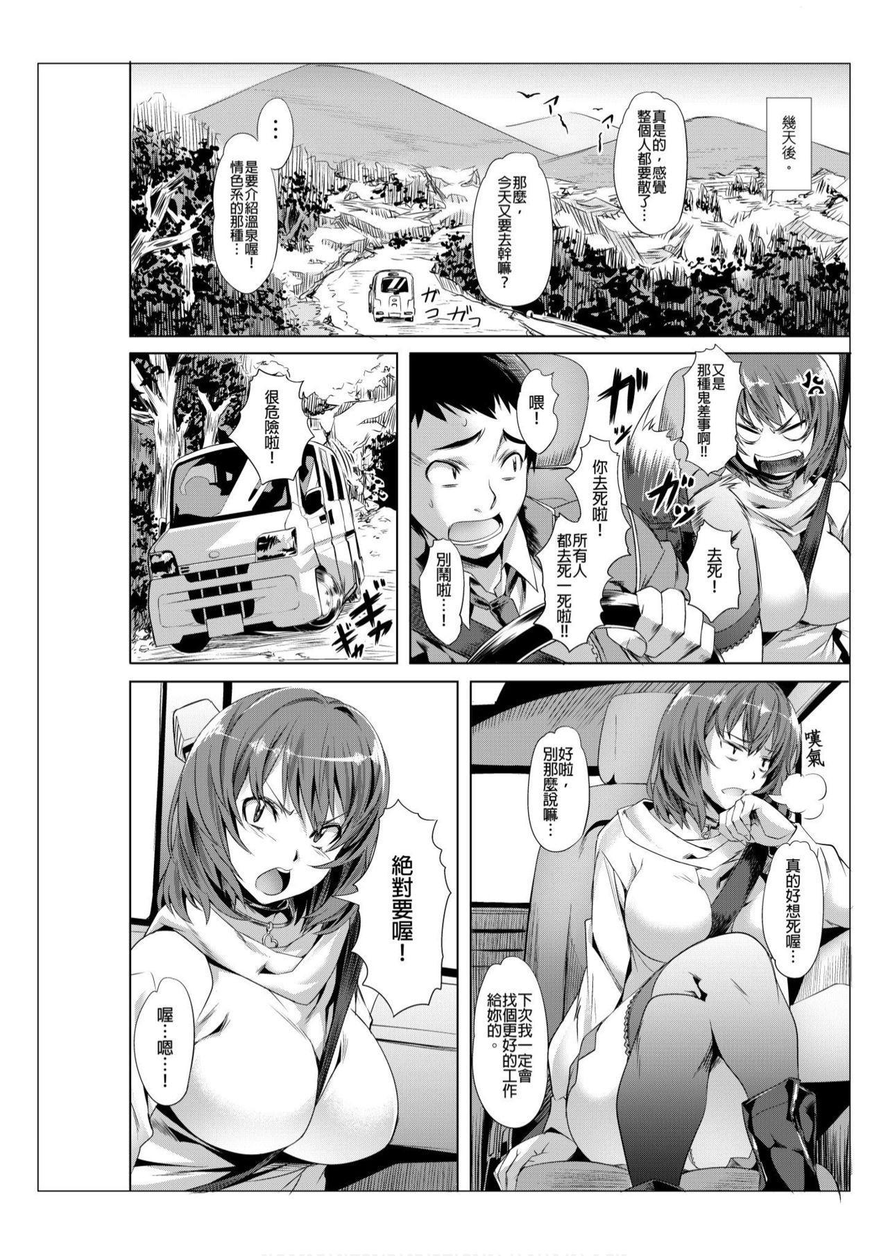 [Nagayori] Towel Ichimai de Otoko Buro.~ Shiranai Ojisan-tachi to Honiki Sex ~ | 只裹了條小毛巾就進男浴池的我。~被完全不認識的大叔們弄到高潮了~ [Chinese] [Decensored] 4