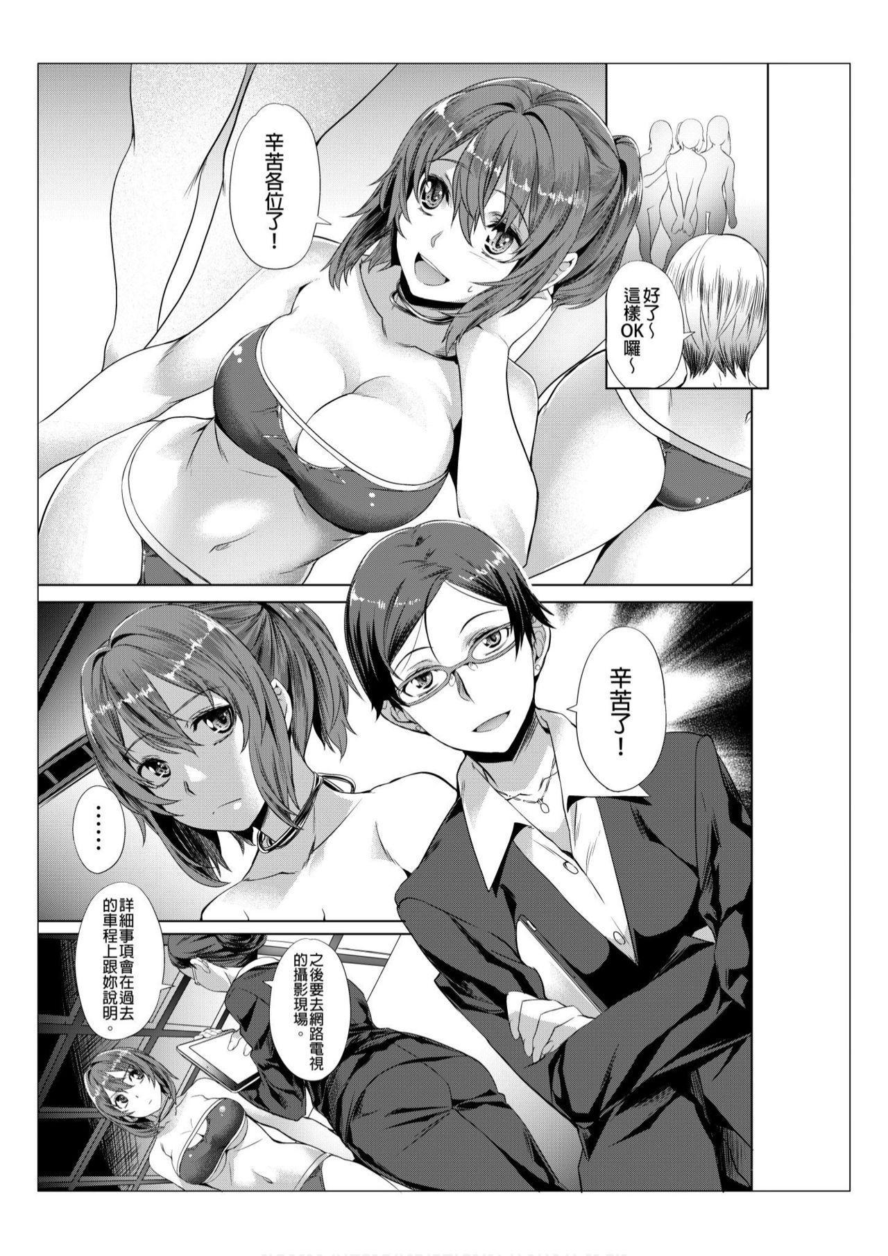 [Nagayori] Towel Ichimai de Otoko Buro.~ Shiranai Ojisan-tachi to Honiki Sex ~ | 只裹了條小毛巾就進男浴池的我。~被完全不認識的大叔們弄到高潮了~ [Chinese] [Decensored] 59