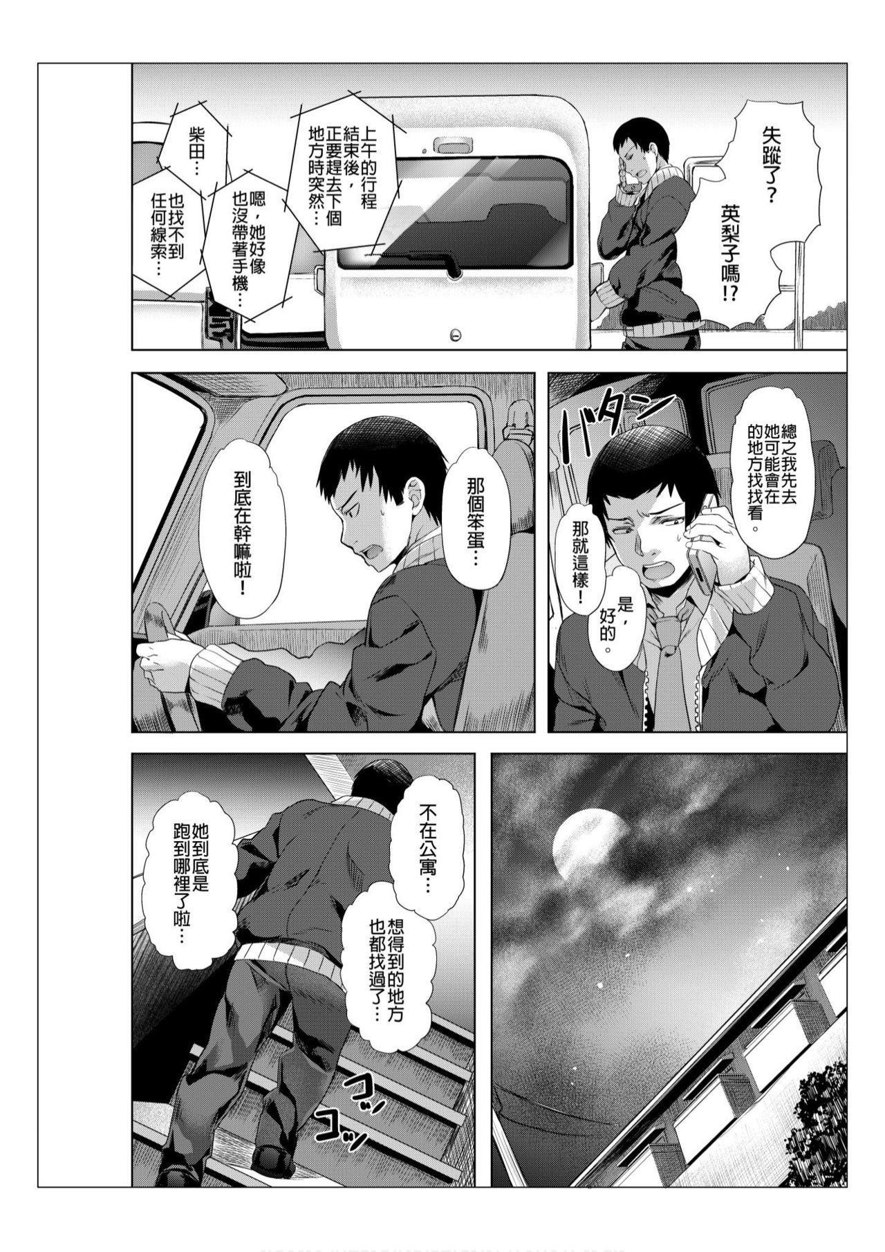 [Nagayori] Towel Ichimai de Otoko Buro.~ Shiranai Ojisan-tachi to Honiki Sex ~ | 只裹了條小毛巾就進男浴池的我。~被完全不認識的大叔們弄到高潮了~ [Chinese] [Decensored] 62