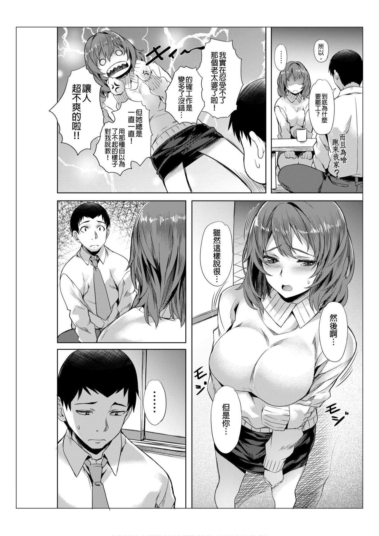 [Nagayori] Towel Ichimai de Otoko Buro.~ Shiranai Ojisan-tachi to Honiki Sex ~ | 只裹了條小毛巾就進男浴池的我。~被完全不認識的大叔們弄到高潮了~ [Chinese] [Decensored] 64