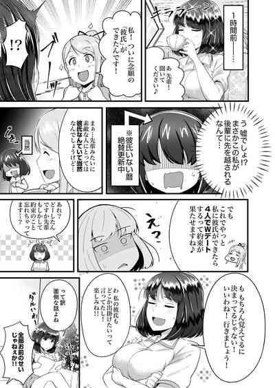 Sounyuu tteru kedo, Bare tenai yone?~ Kouhai Couple no Tonari de Takunomi Ecchi 5