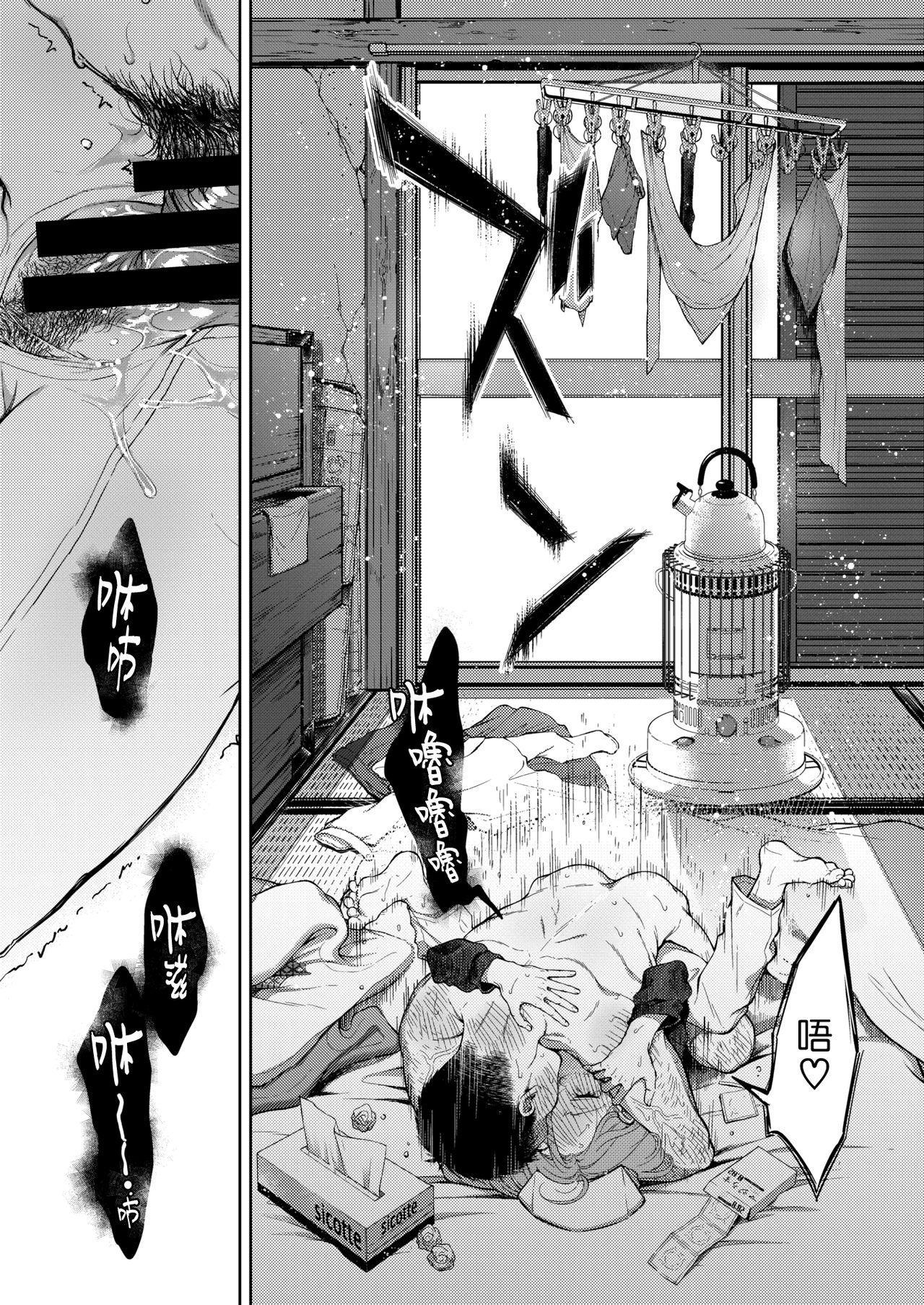 Mitsugetsu no Ato   蜜月之後 13