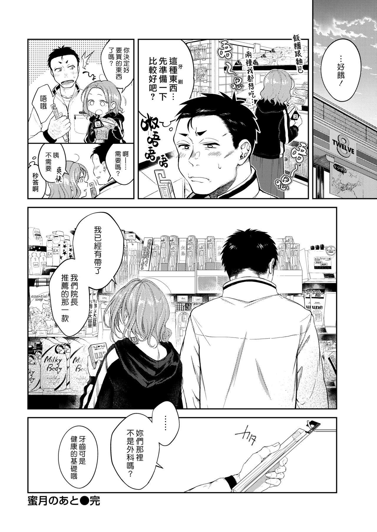 Mitsugetsu no Ato   蜜月之後 15