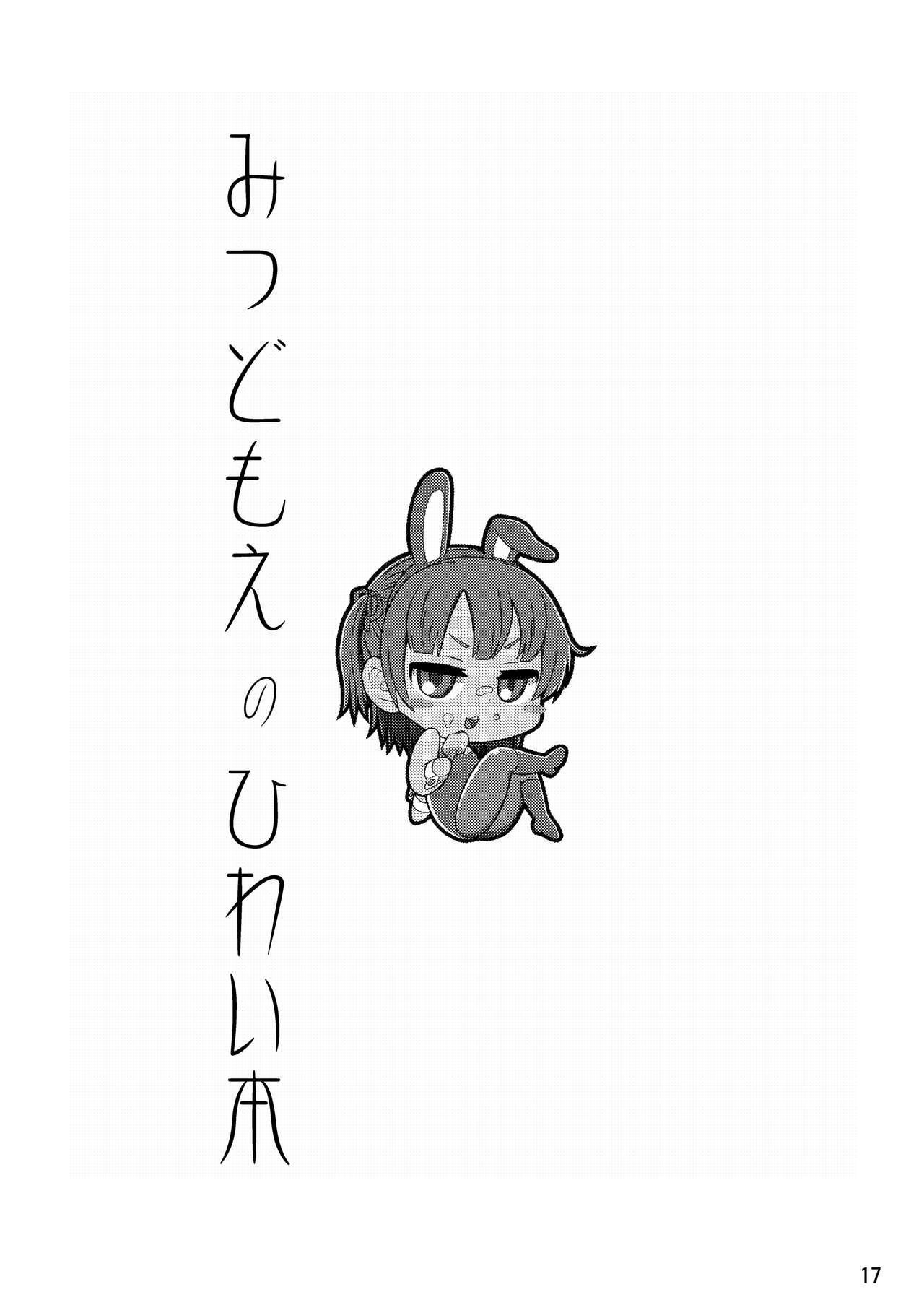 Mitsudomoe no Hiwai Hon 17
