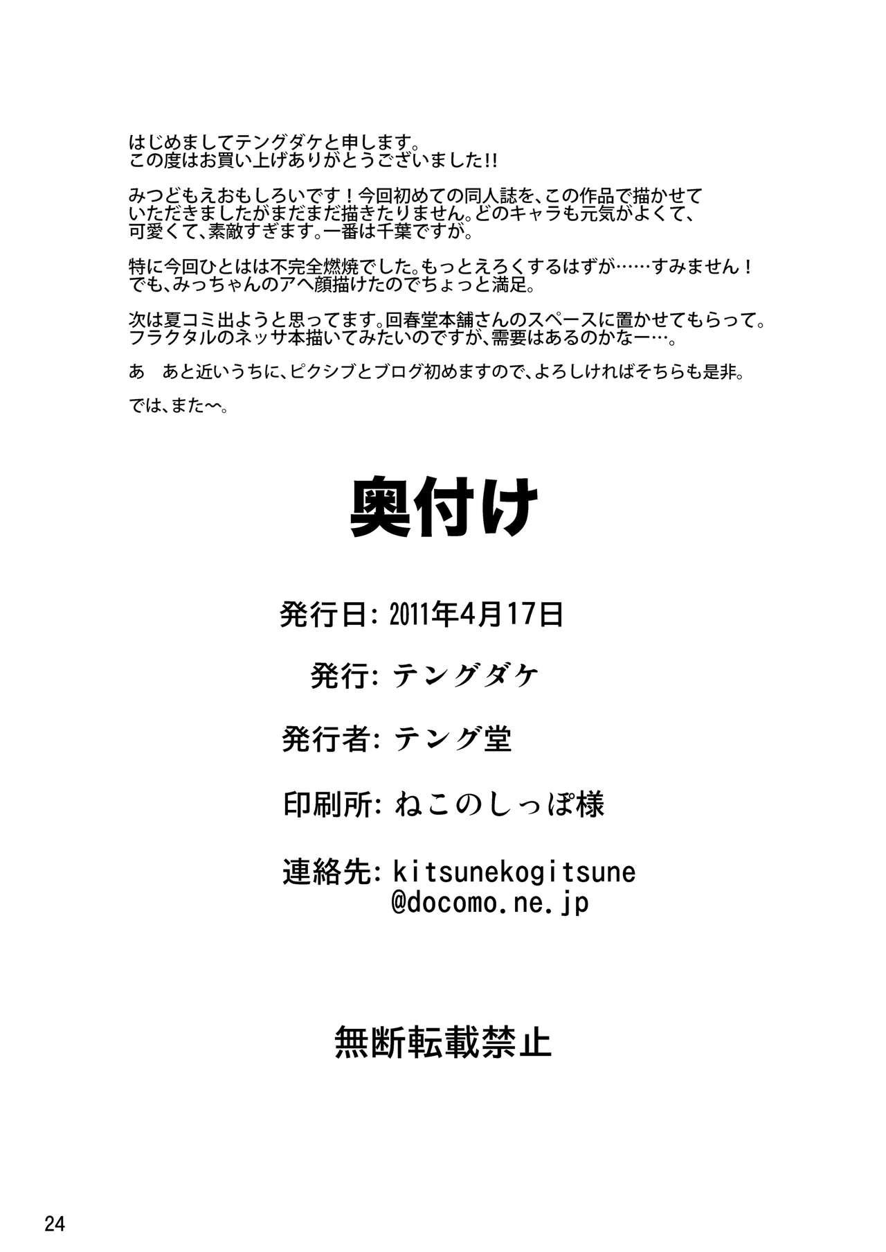Mitsudomoe no Hiwai Hon 24