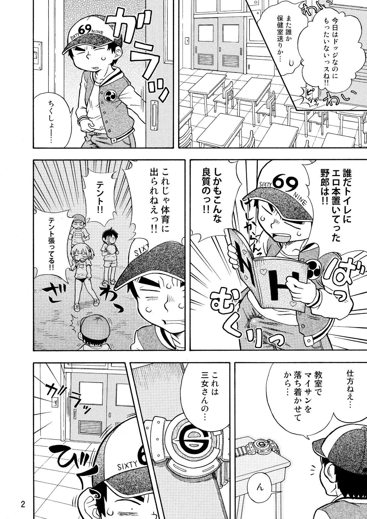 Mitsudomoe no Hiwai Hon 2