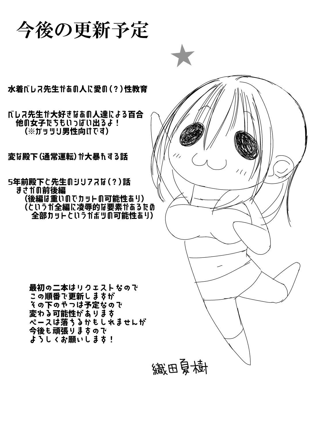 Keikokukeisei no Maryoku 26