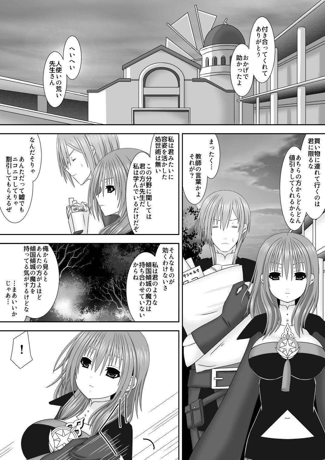 Keikokukeisei no Maryoku 2