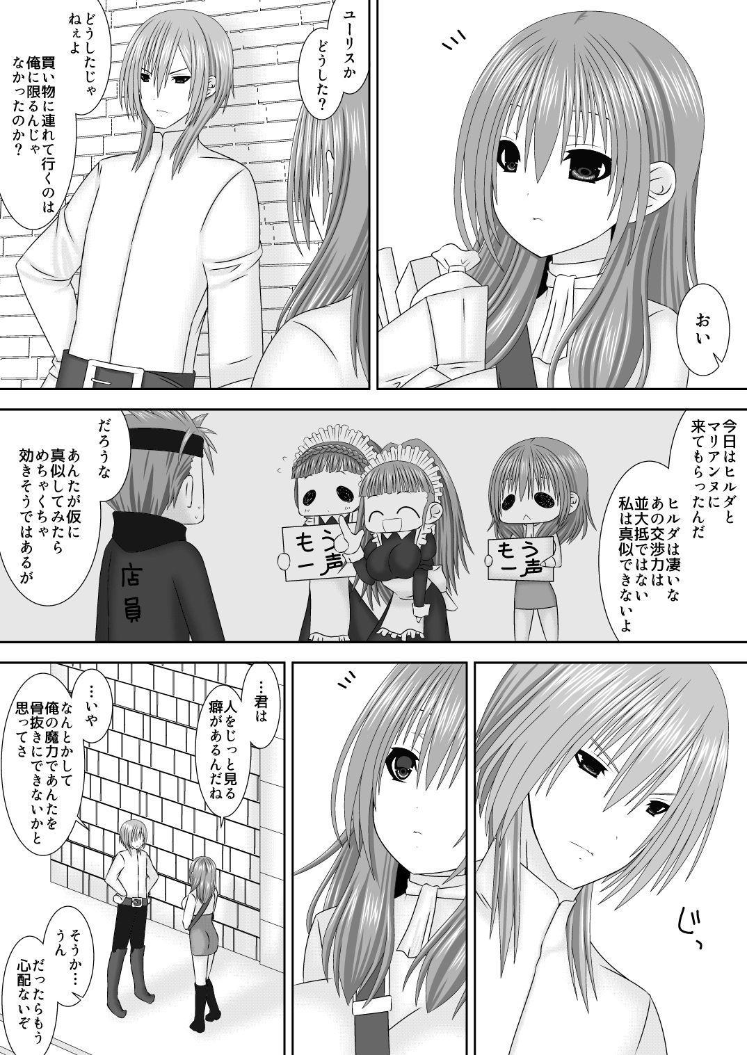Keikokukeisei no Maryoku 5