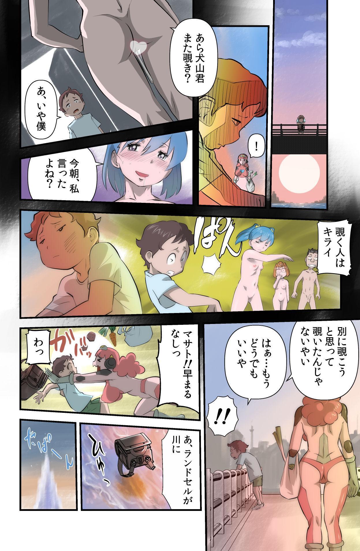 がんばる!!ロボ娘 13