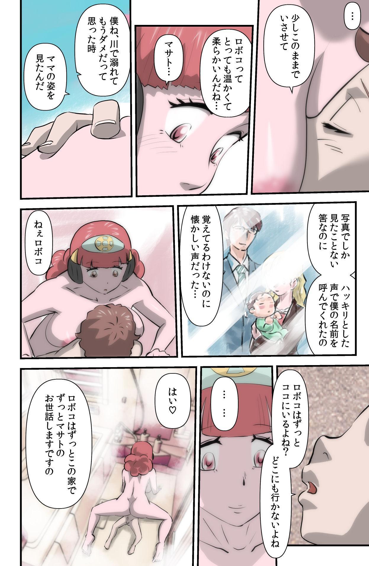 がんばる!!ロボ娘 19
