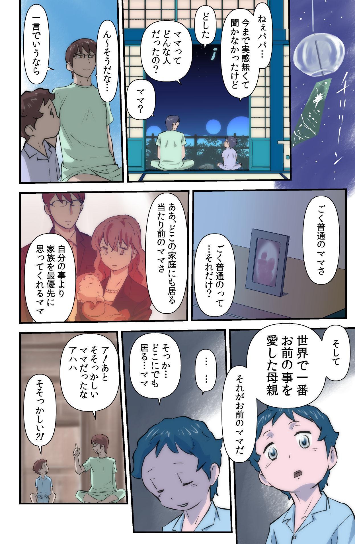 がんばる!!ロボ娘 27
