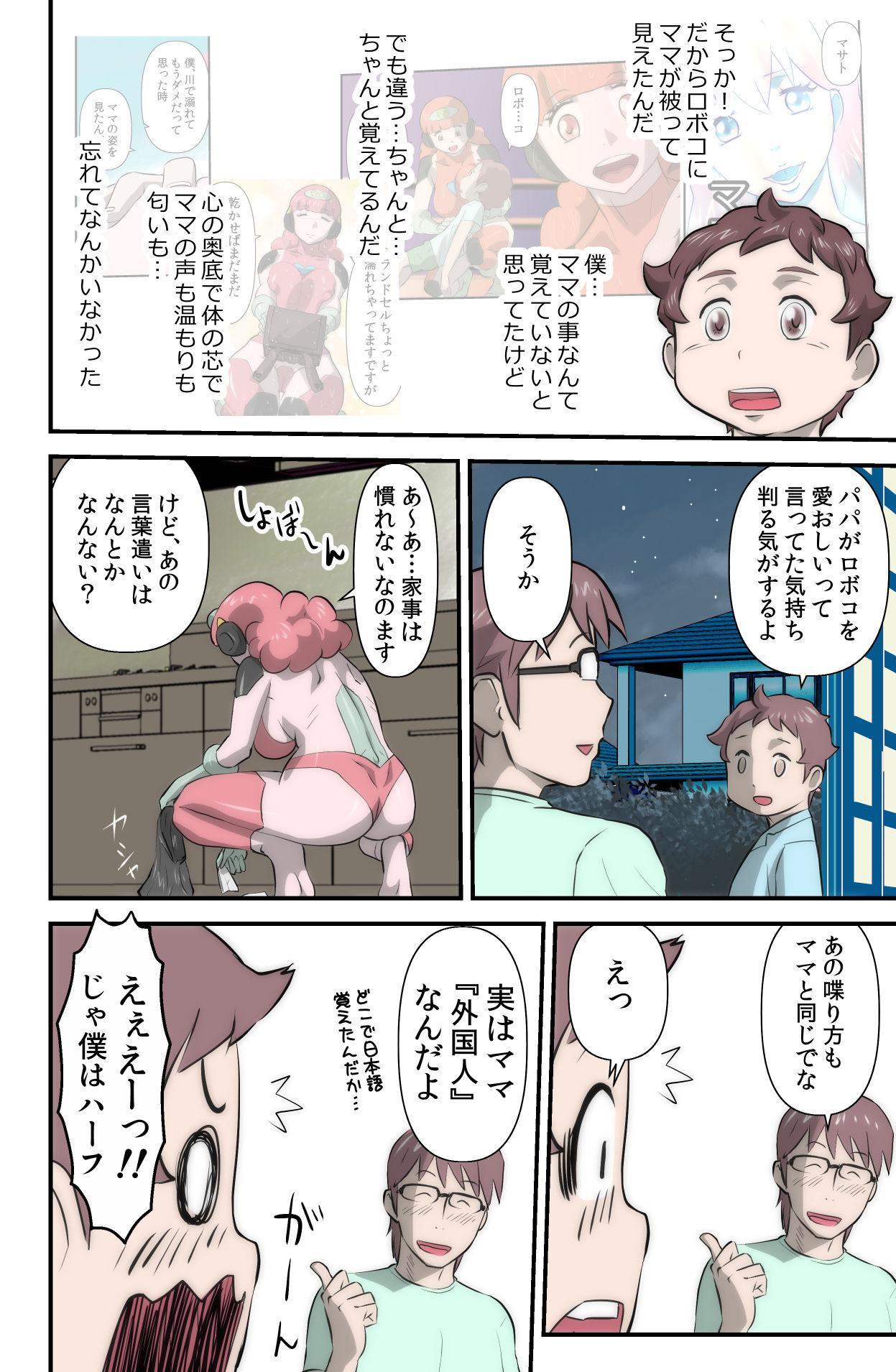 がんばる!!ロボ娘 29