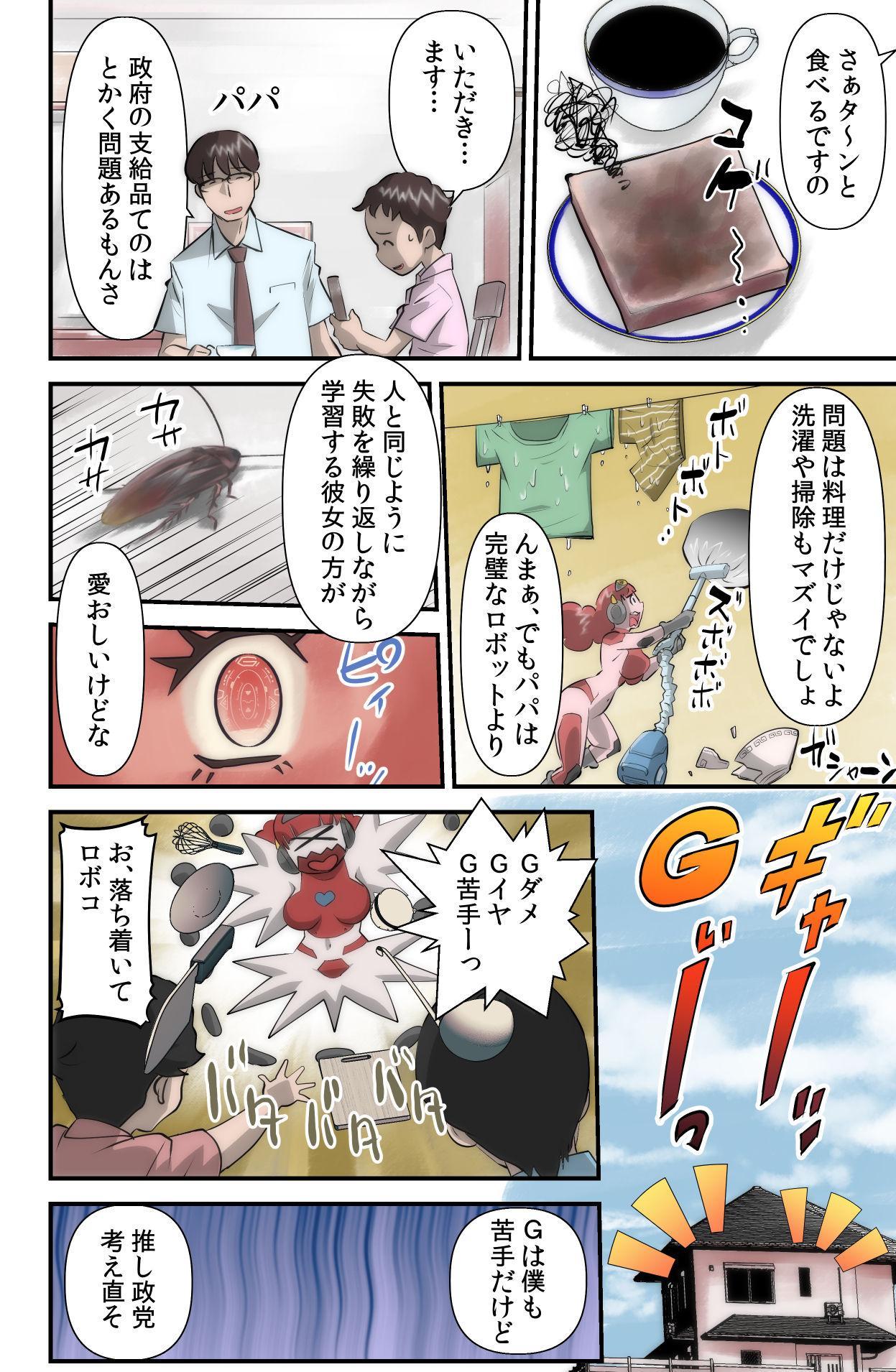 がんばる!!ロボ娘 5
