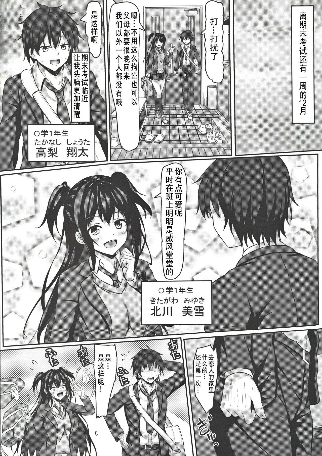 (C97) [Akanagi (Aikawa Tatsuki)] Chuugaku 1-nen no Boku to Koibito no jk no Onee-chan [Chinese] [v.v.t.m汉化组] 3