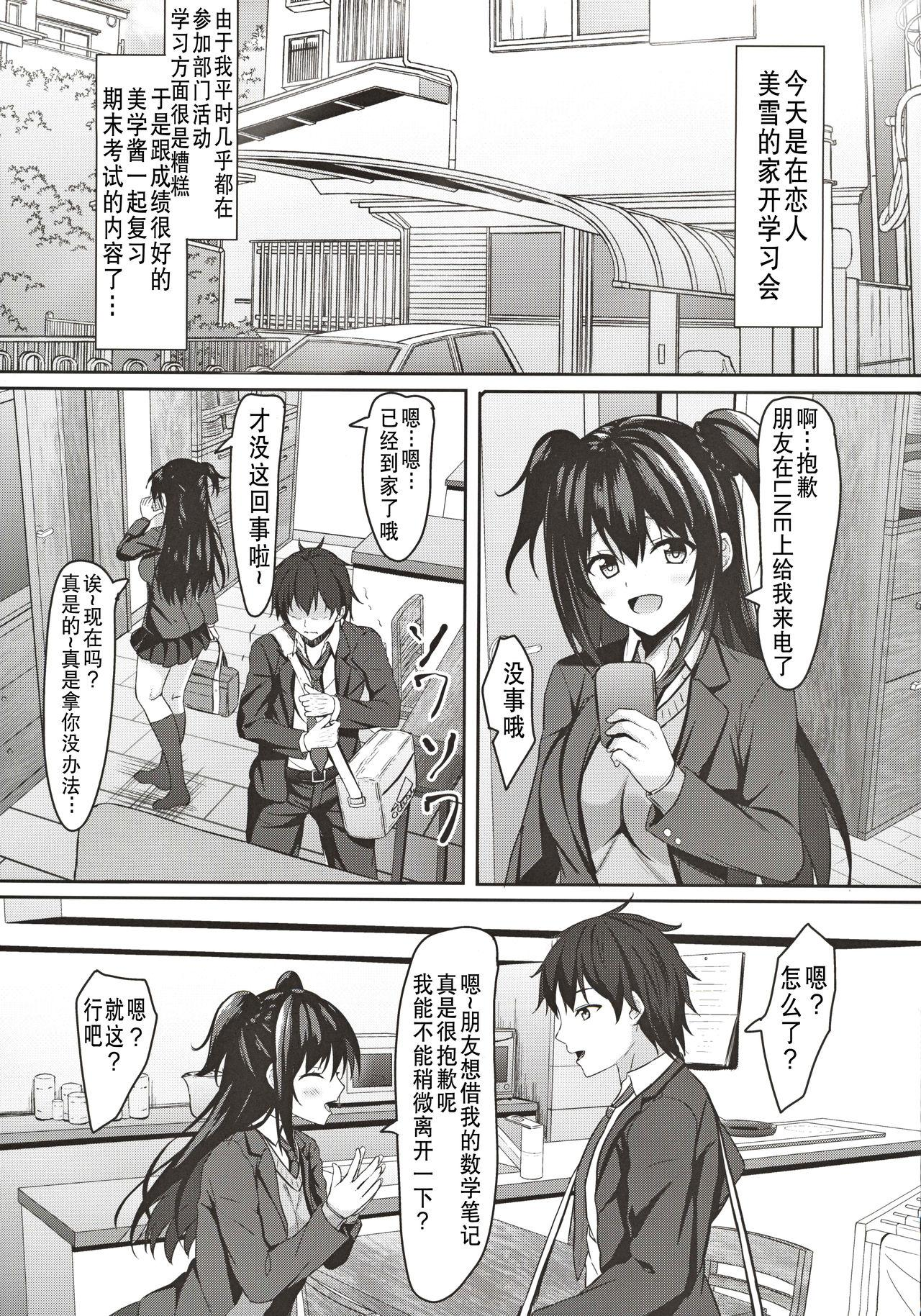 (C97) [Akanagi (Aikawa Tatsuki)] Chuugaku 1-nen no Boku to Koibito no jk no Onee-chan [Chinese] [v.v.t.m汉化组] 4