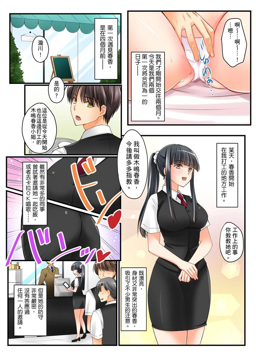 Kanojo no Imoto   女友之妹 Ch.1-2 5