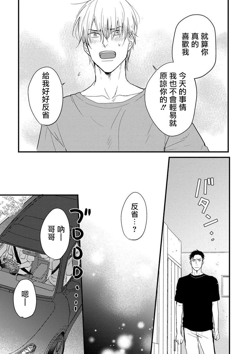 Tabetemo Oishiku Arimasen Ch. 1-4 100