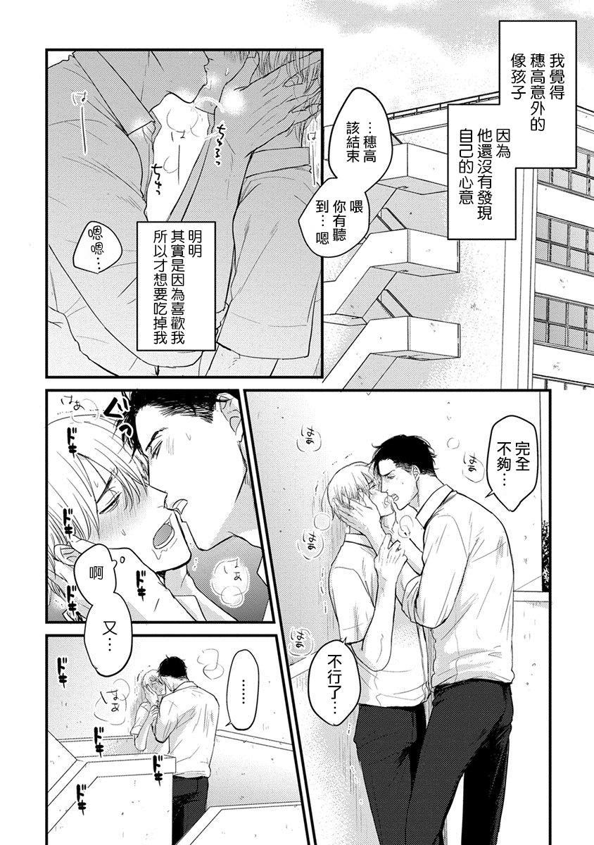 Tabetemo Oishiku Arimasen Ch. 1-4 108