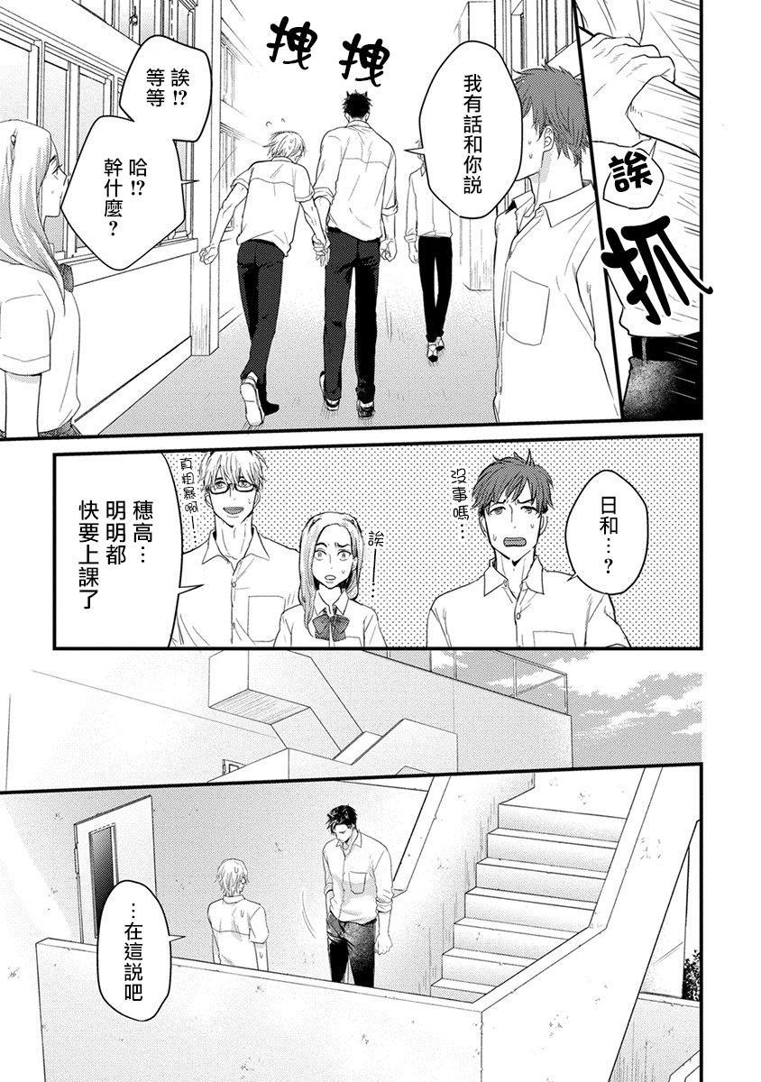 Tabetemo Oishiku Arimasen Ch. 1-4 12
