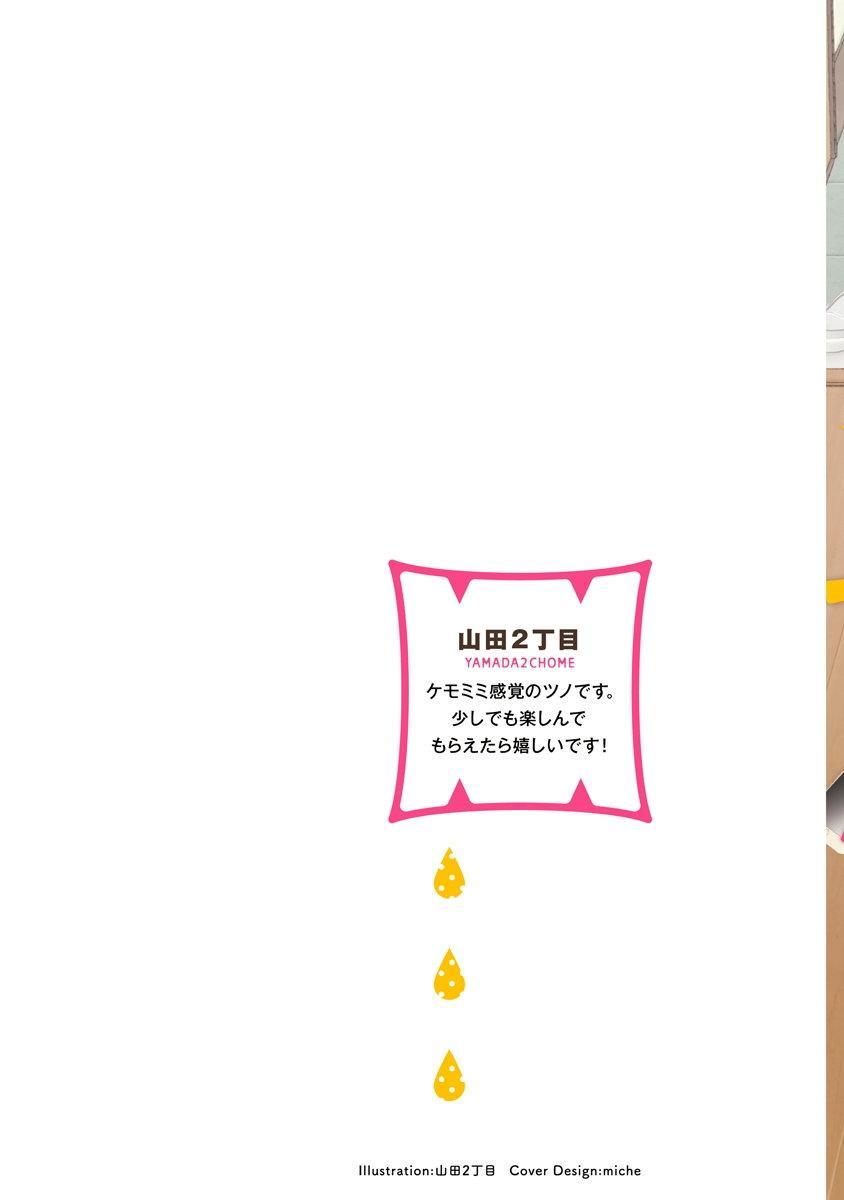 Tabetemo Oishiku Arimasen Ch. 1-4 1