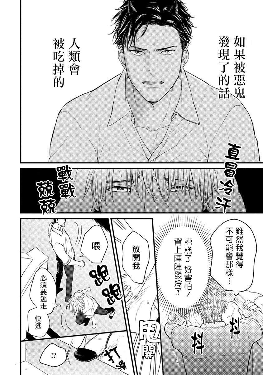 Tabetemo Oishiku Arimasen Ch. 1-4 19