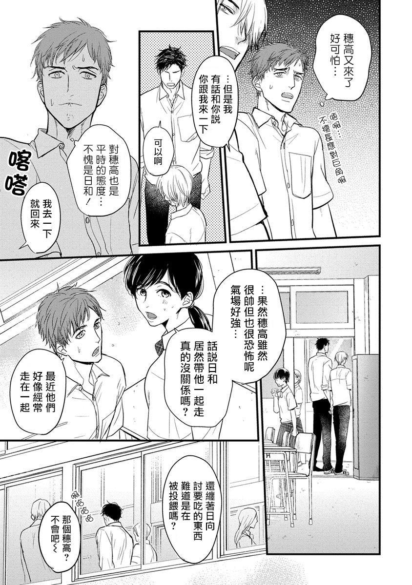 Tabetemo Oishiku Arimasen Ch. 1-4 41