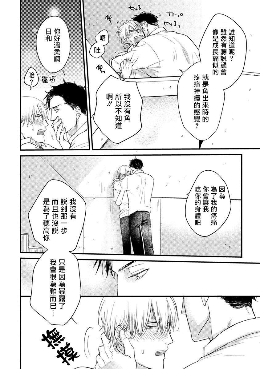 Tabetemo Oishiku Arimasen Ch. 1-4 44