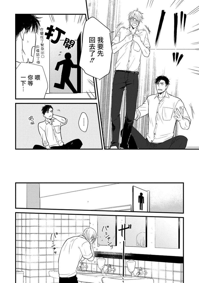 Tabetemo Oishiku Arimasen Ch. 1-4 48