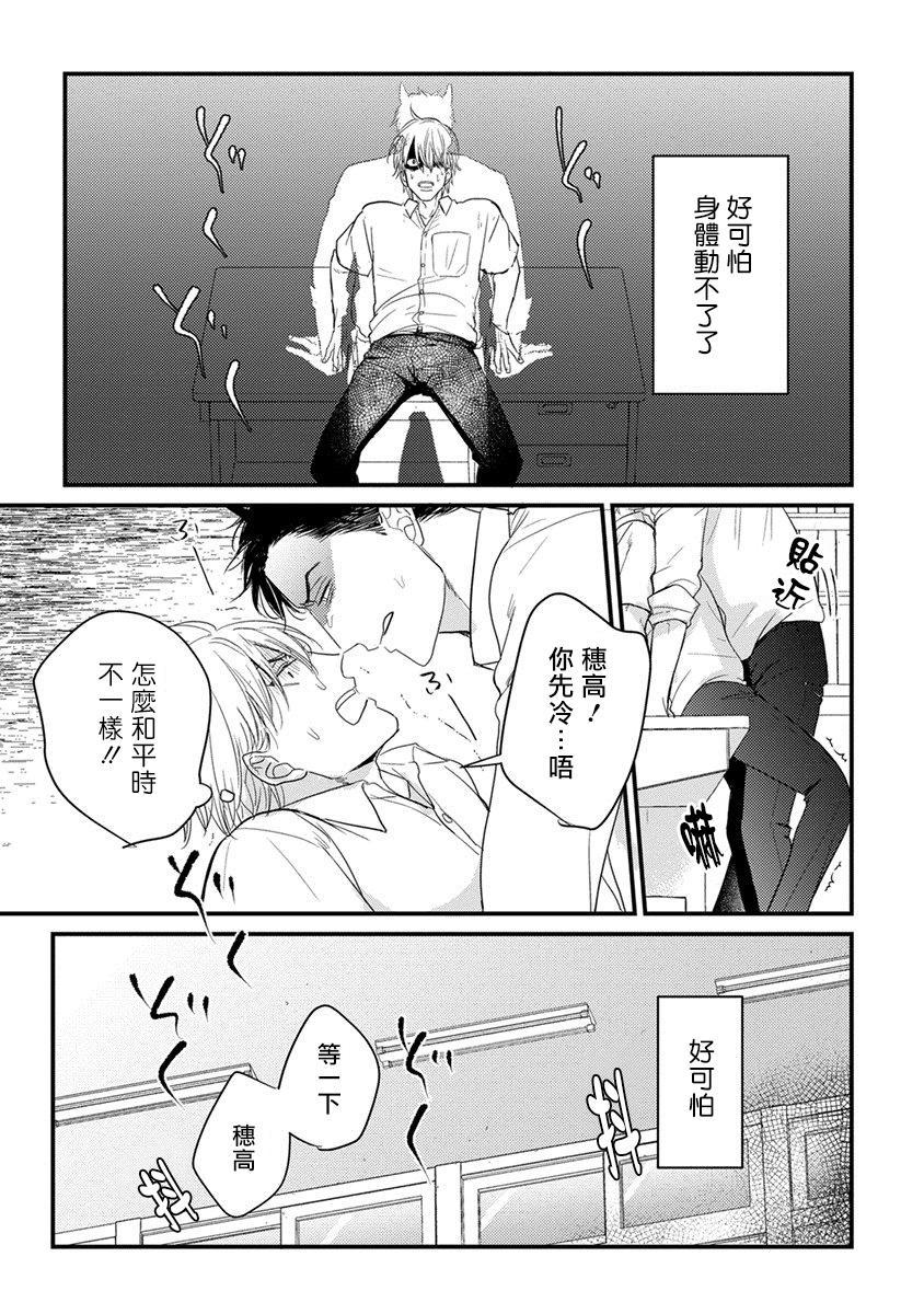 Tabetemo Oishiku Arimasen Ch. 1-4 67