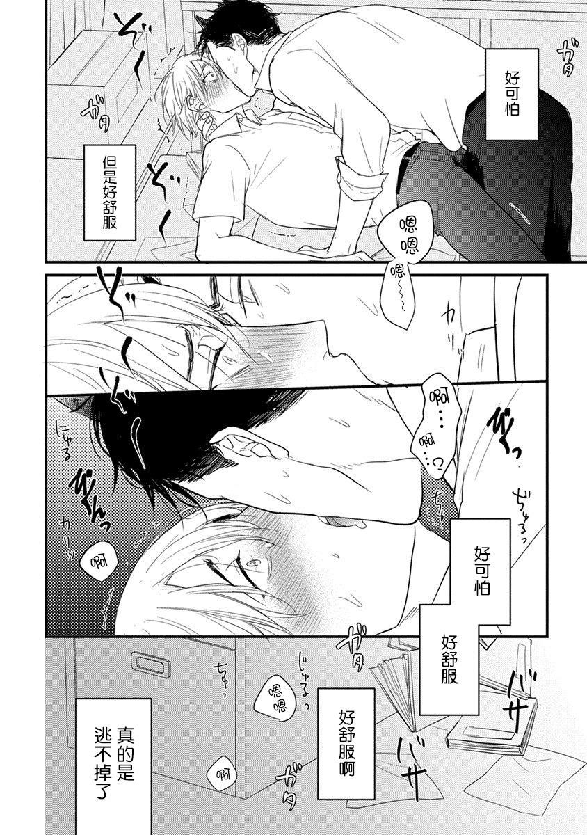 Tabetemo Oishiku Arimasen Ch. 1-4 68