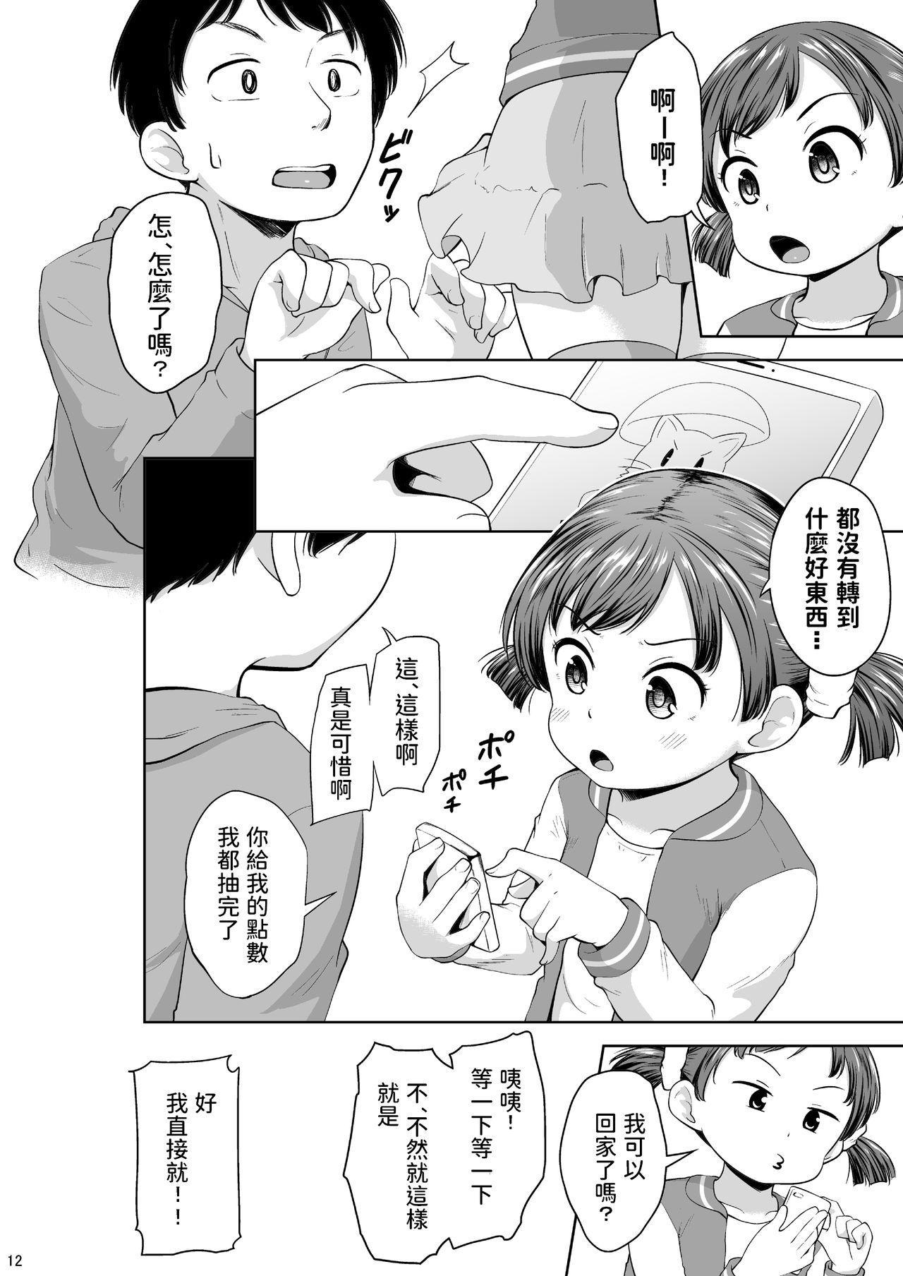 Smapho Shoujo to H na Koto o Suru Houhou 12