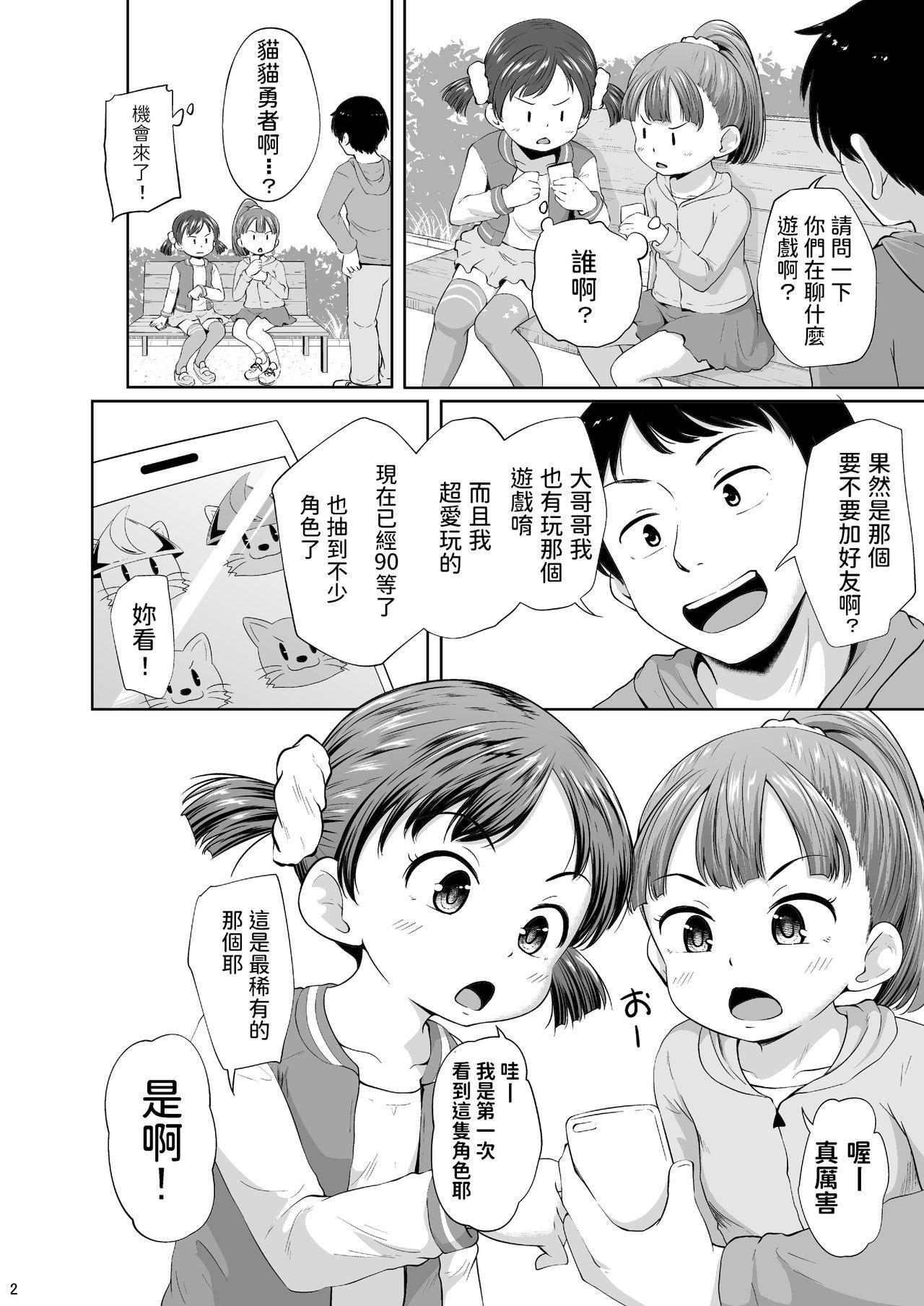 Smapho Shoujo to H na Koto o Suru Houhou 2
