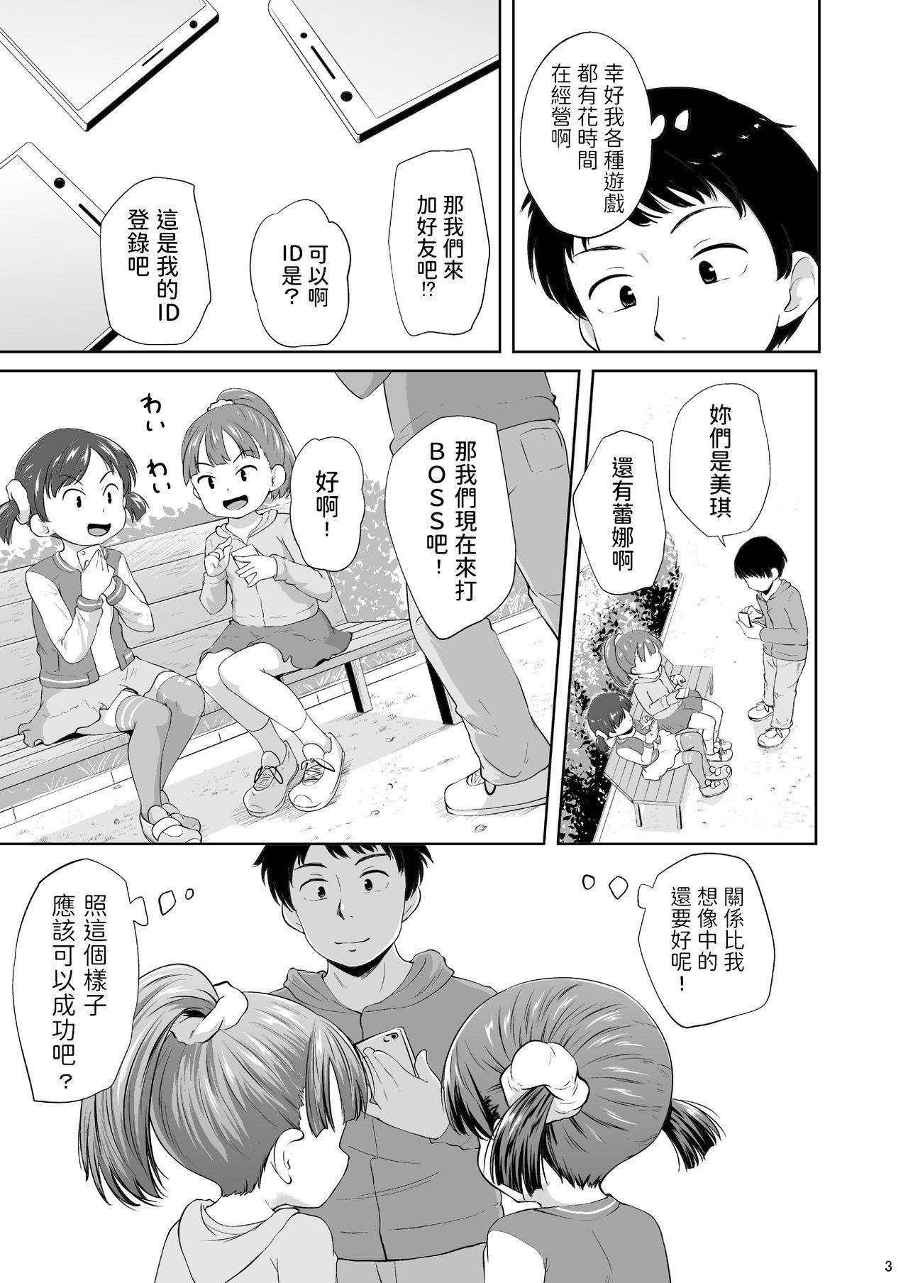 Smapho Shoujo to H na Koto o Suru Houhou 3