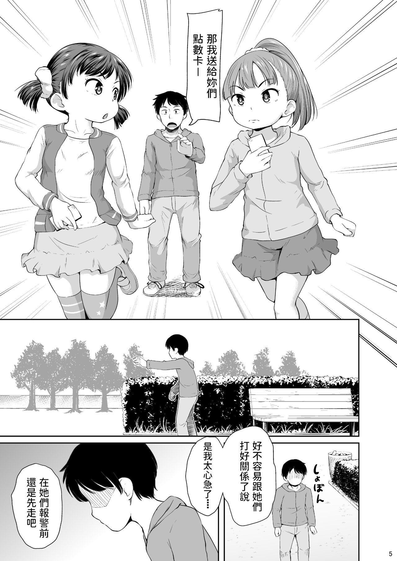 Smapho Shoujo to H na Koto o Suru Houhou 5