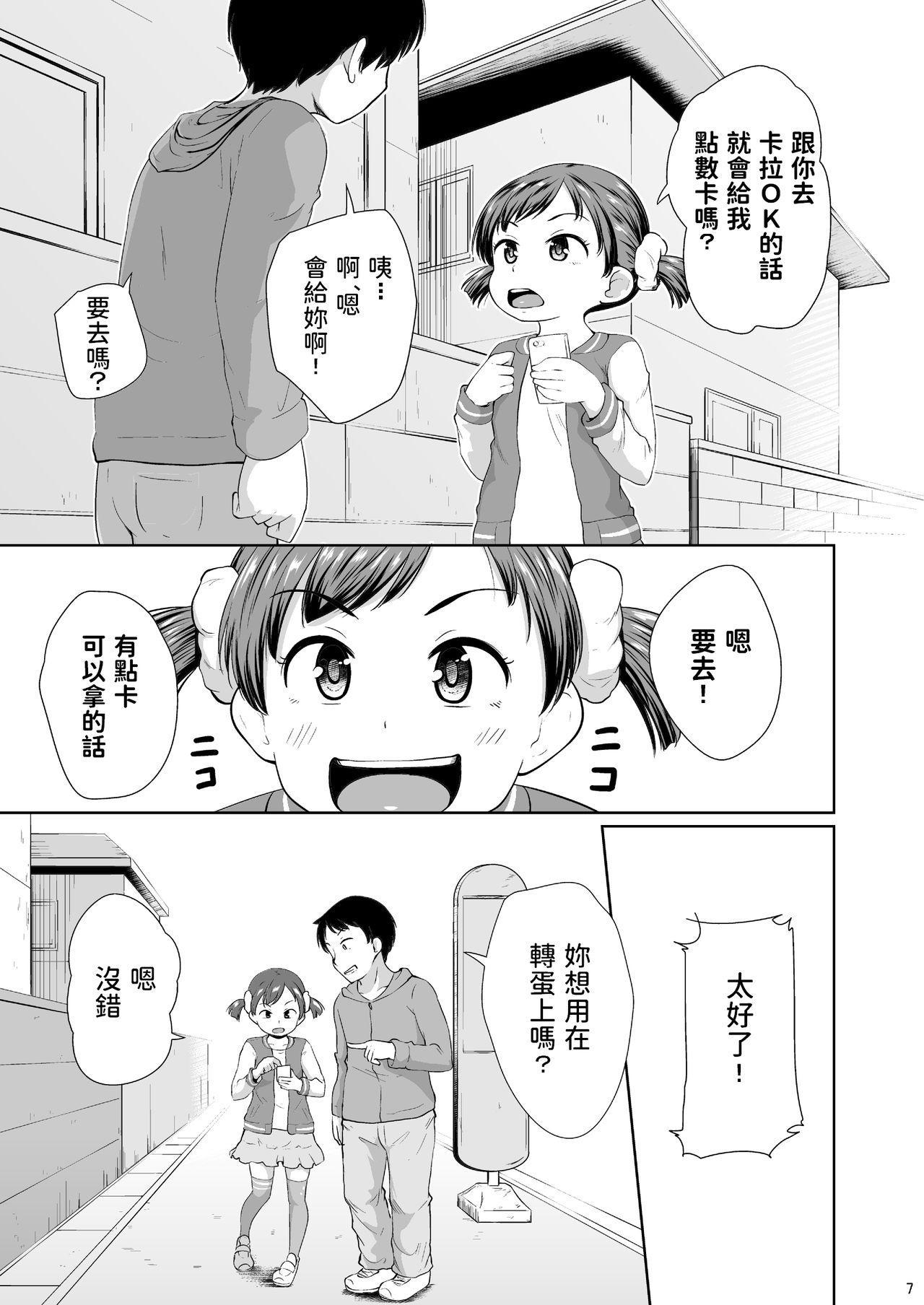 Smapho Shoujo to H na Koto o Suru Houhou 7