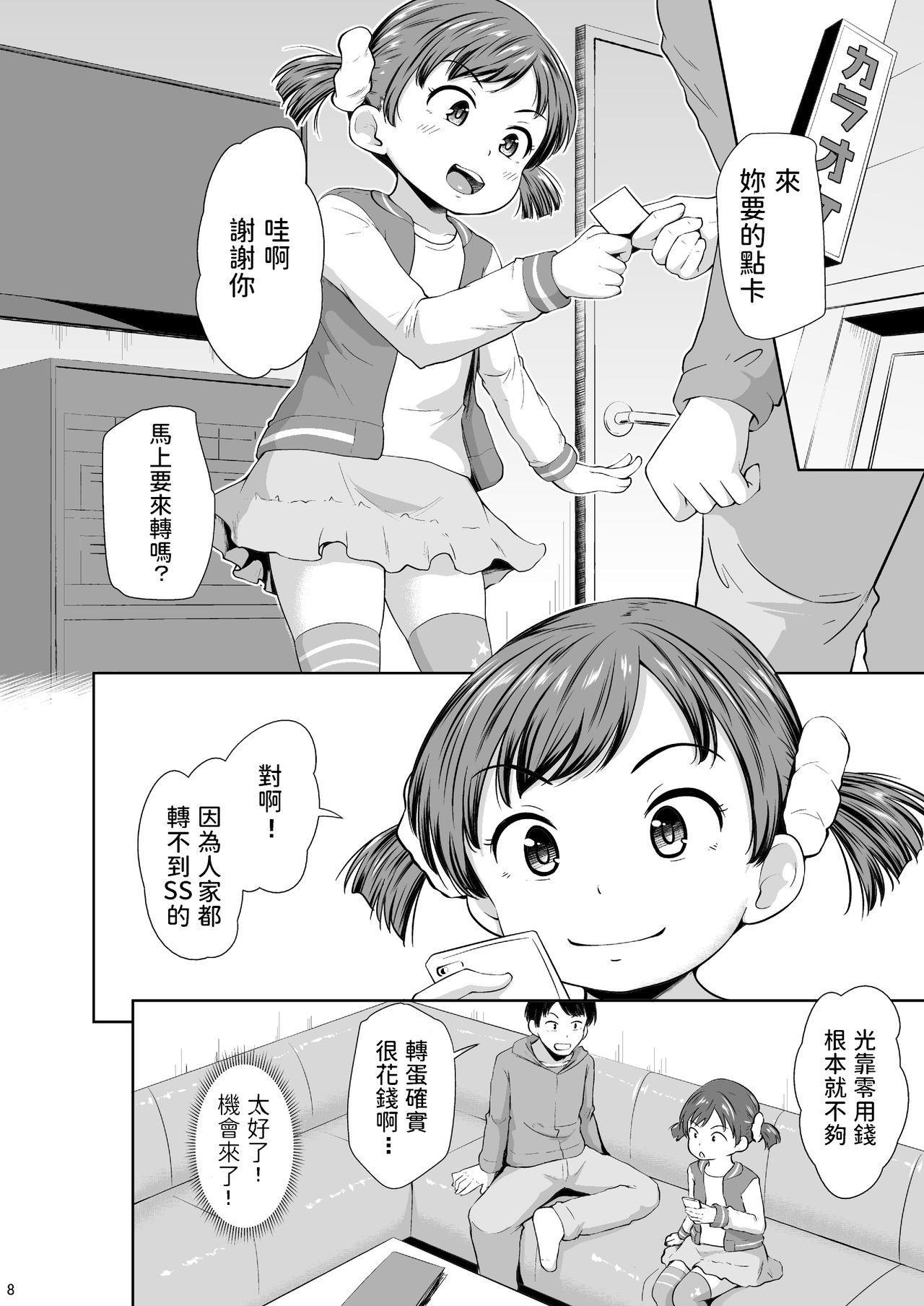 Smapho Shoujo to H na Koto o Suru Houhou 8