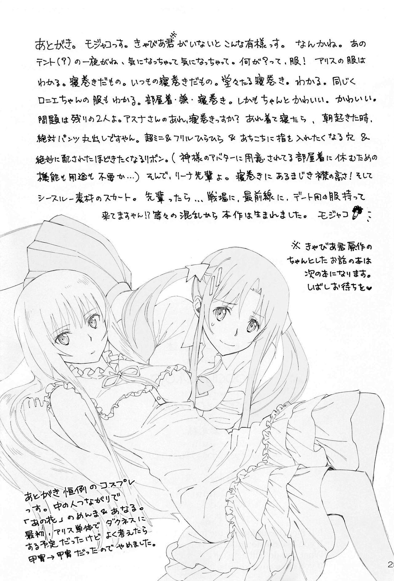 Tent no Ouji-sama 23