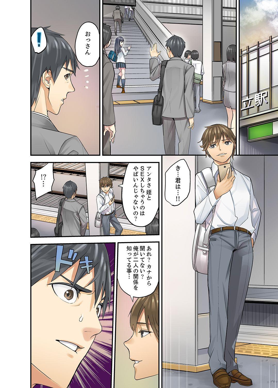 Mei ga Ne Shizu mattara… SEX Kyouiku de Majiwaru Jikan 153