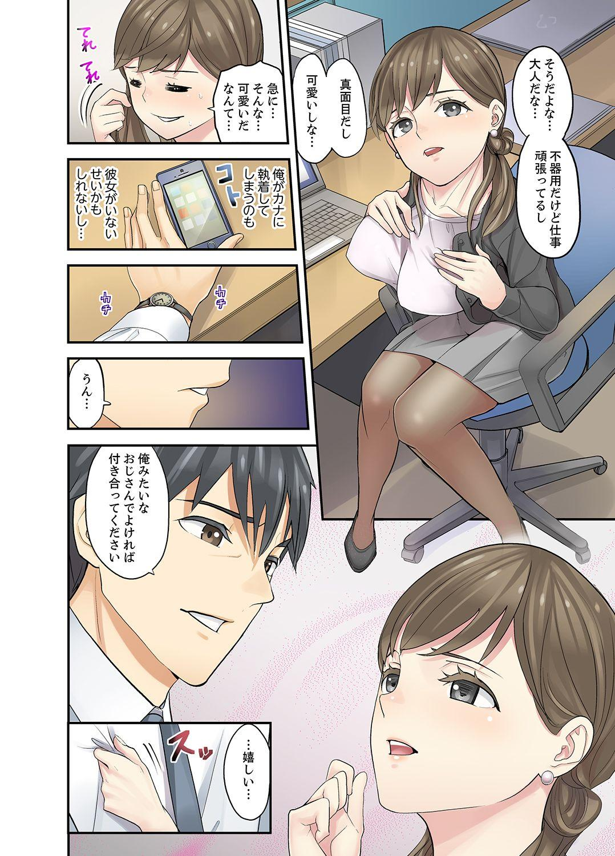 Mei ga Ne Shizu mattara… SEX Kyouiku de Majiwaru Jikan 157