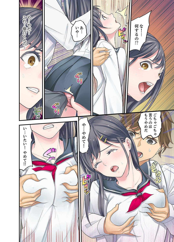 Mei ga Ne Shizu mattara… SEX Kyouiku de Majiwaru Jikan 175