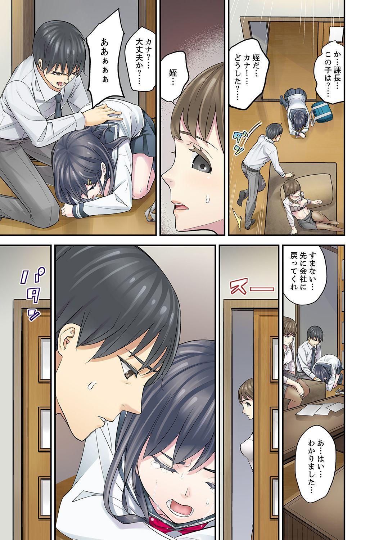 Mei ga Ne Shizu mattara… SEX Kyouiku de Majiwaru Jikan 192