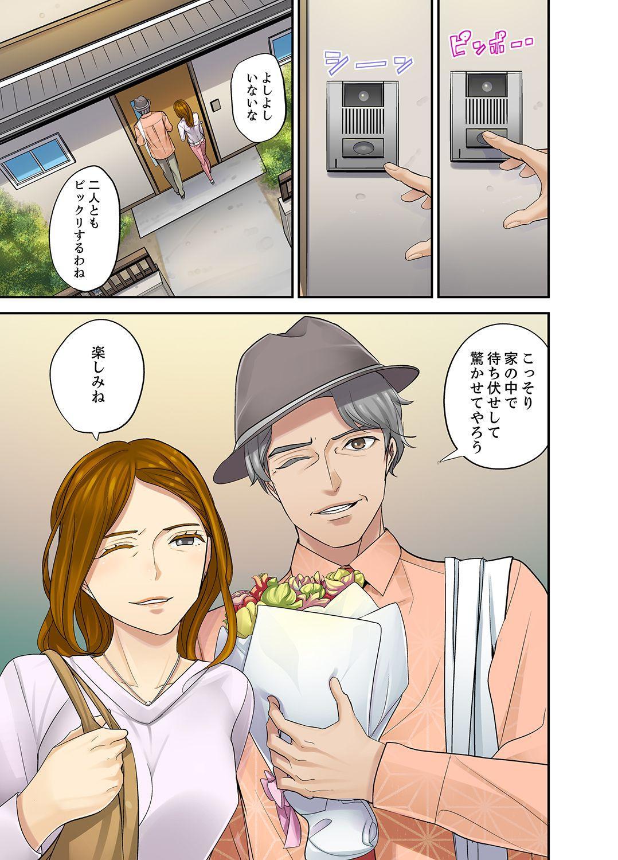 Mei ga Ne Shizu mattara… SEX Kyouiku de Majiwaru Jikan 200