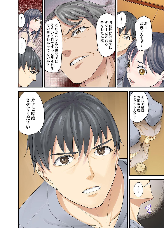 Mei ga Ne Shizu mattara… SEX Kyouiku de Majiwaru Jikan 215