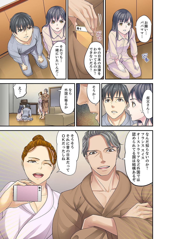 Mei ga Ne Shizu mattara… SEX Kyouiku de Majiwaru Jikan 216