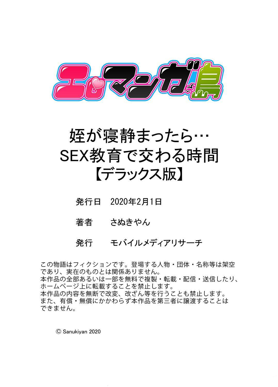 Mei ga Ne Shizu mattara… SEX Kyouiku de Majiwaru Jikan 244