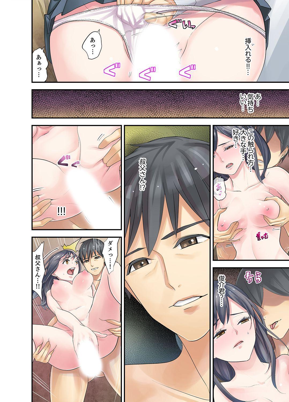 Mei ga Ne Shizu mattara… SEX Kyouiku de Majiwaru Jikan 35